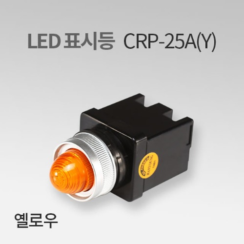 LED표시등 CRP-25A 옐로우(Y) IN 한영넉스